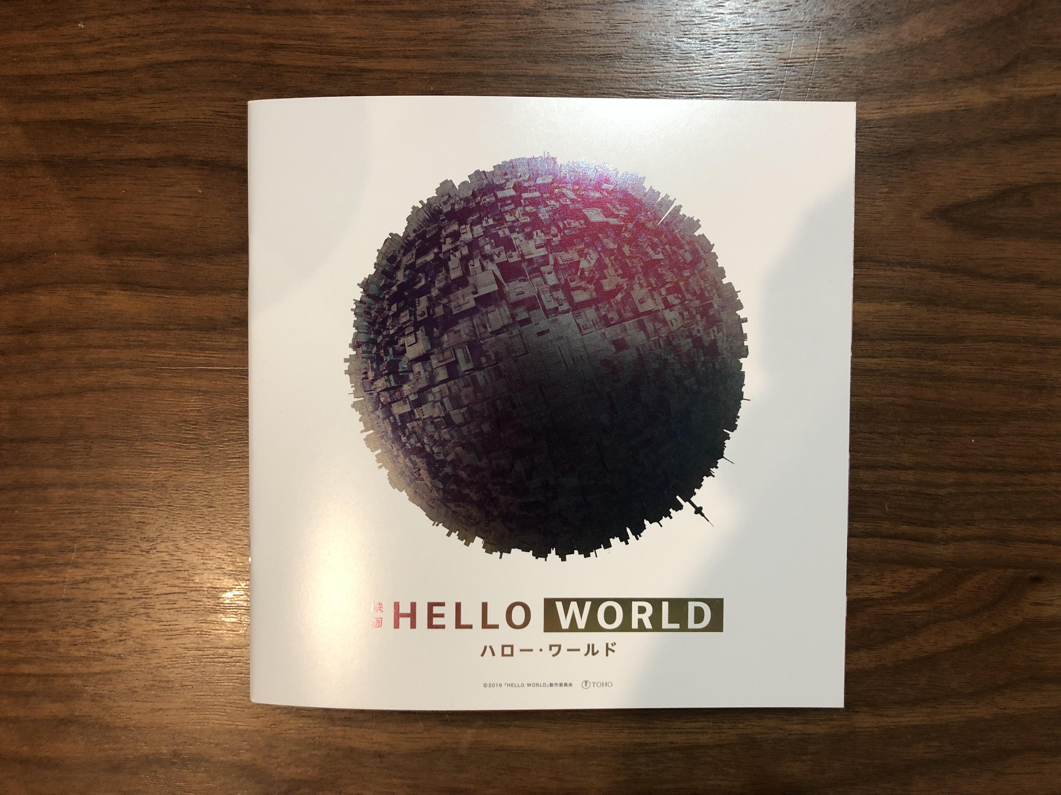 9月20日公開済「HelloWorld」感想3つ(ネタバレ)