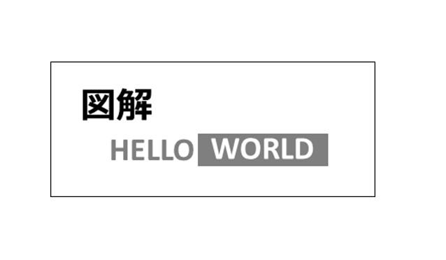 【ネタバレ】HelloWorld考察 アニメ慣れしてない嫁に説明してみた