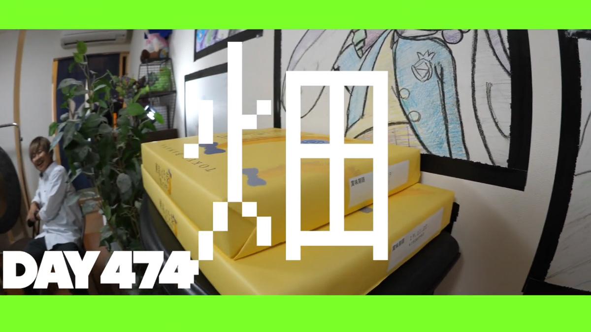 DAY 474 【地獄】1円玉と水でできるゲームで盛り上がりすぎた。 2019年11月14日