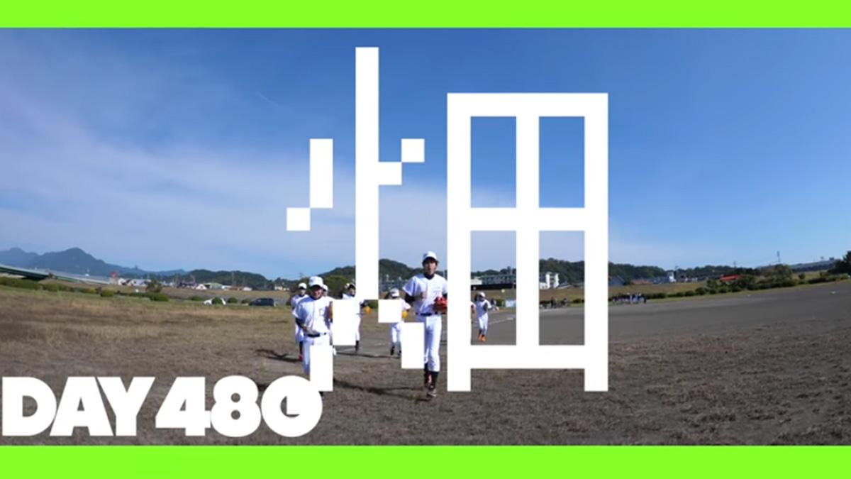 DAY 480 【野球】キャッチボールだけしまくった素人VS中学生野球部 2019年11月21日
