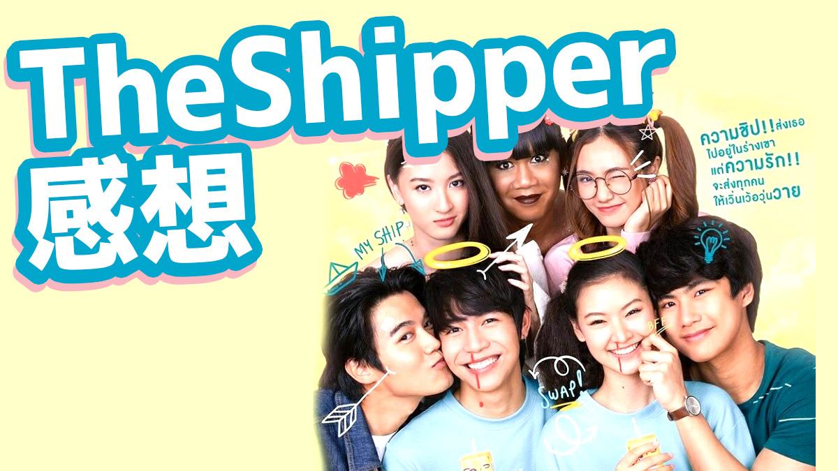the Shipper (タイドラマ) 感想