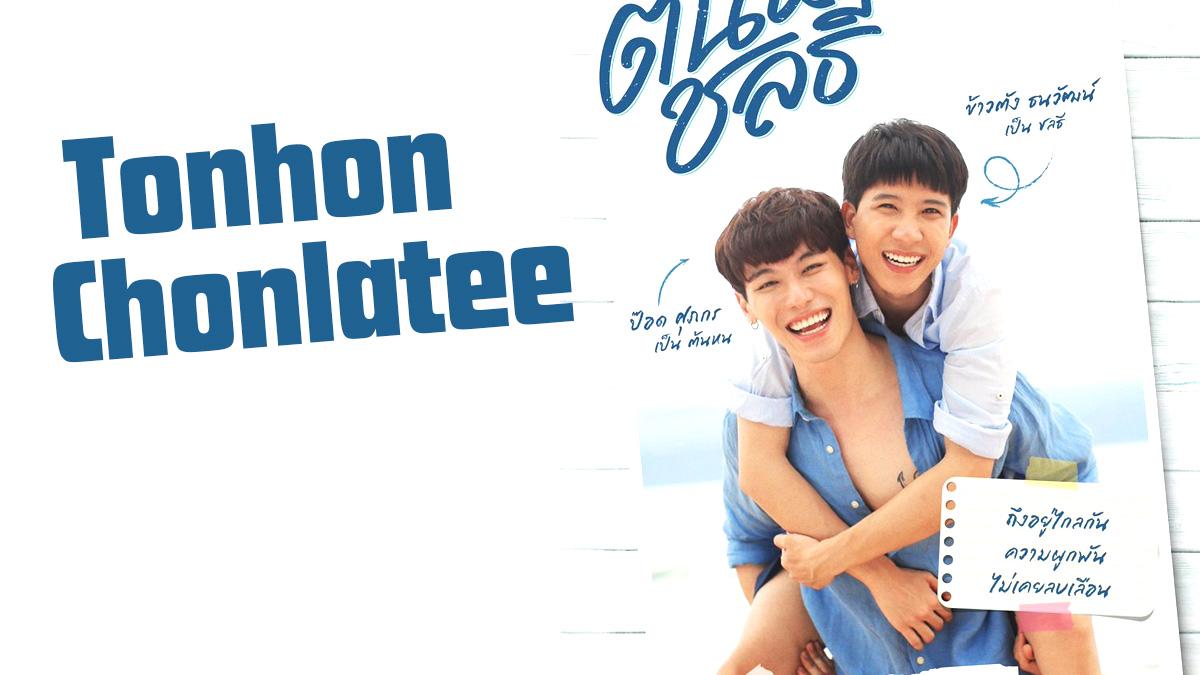 Tonhon Chonlatee (タイドラマ) 2020年11月13日より配信