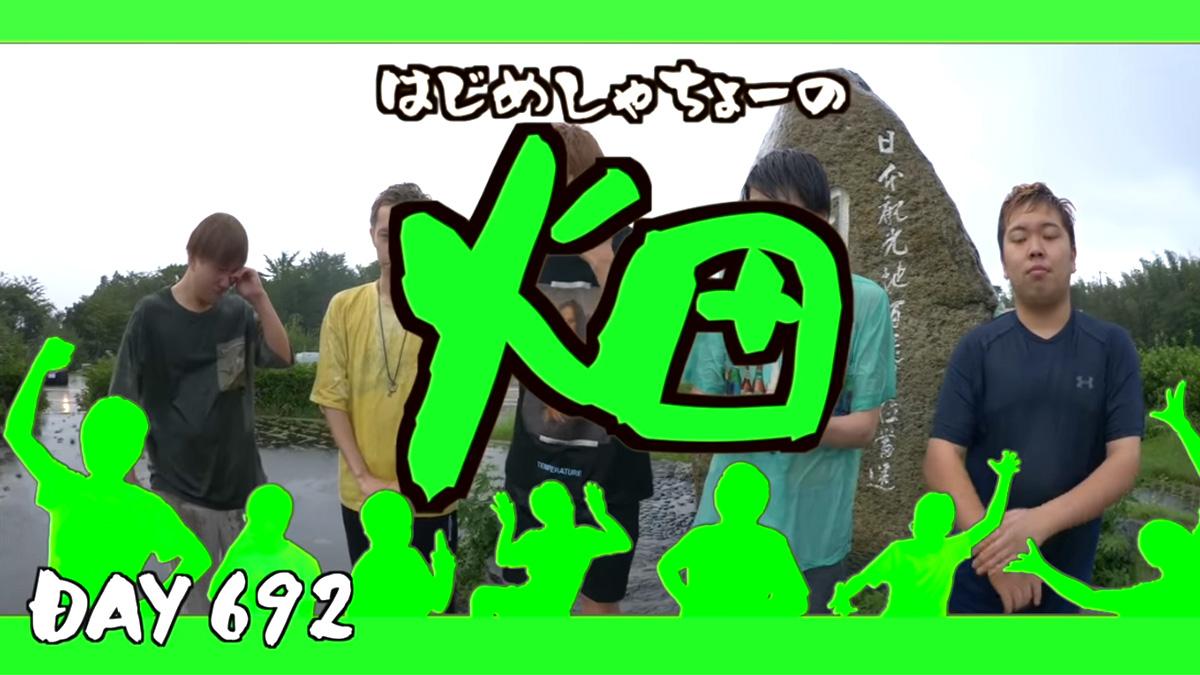 DAY 692 【新始動】はじめしゃちょーの畑 2020年8月1日