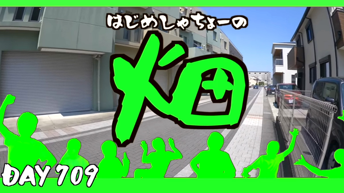 DAY 709 YouTuber車を買う。 2020年8月21日