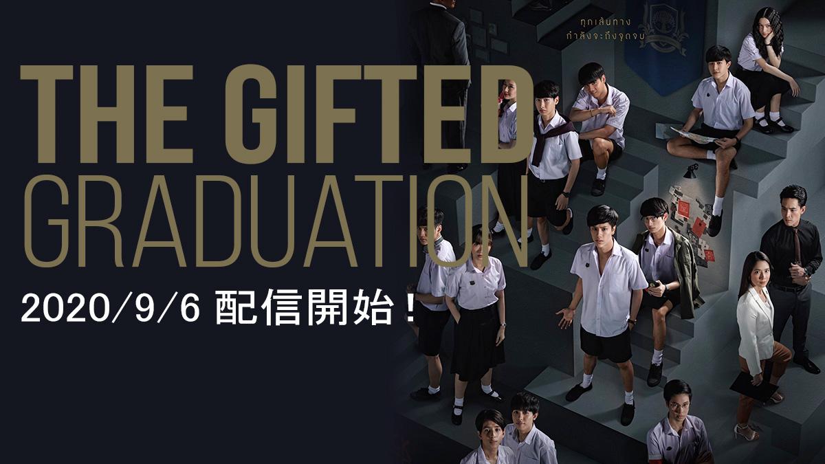 The Gifted Graduation (タイドラマ) 2020年9月6日より配信