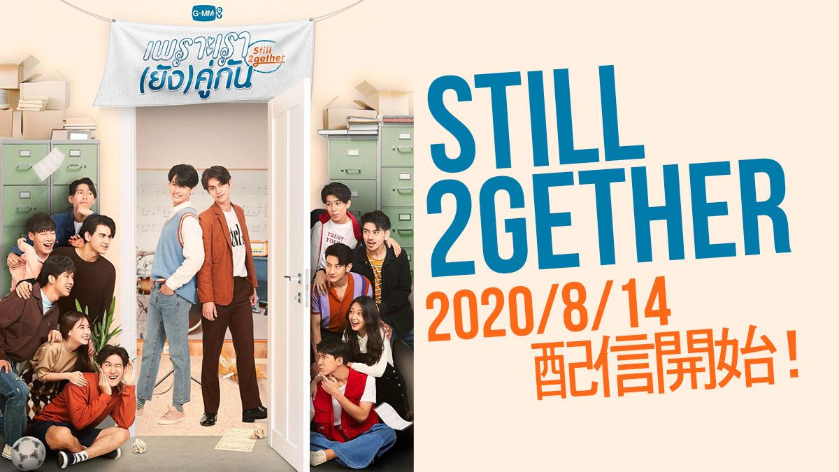 Still 2gether (タイドラマ) 2020年8月14日より配信