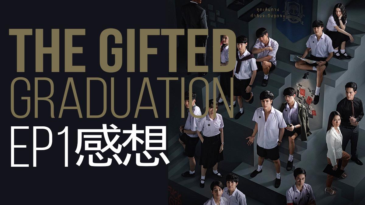 The Gifted Graduation (タイドラマ) EP1感想・伏線まとめ ※ネタバレ有