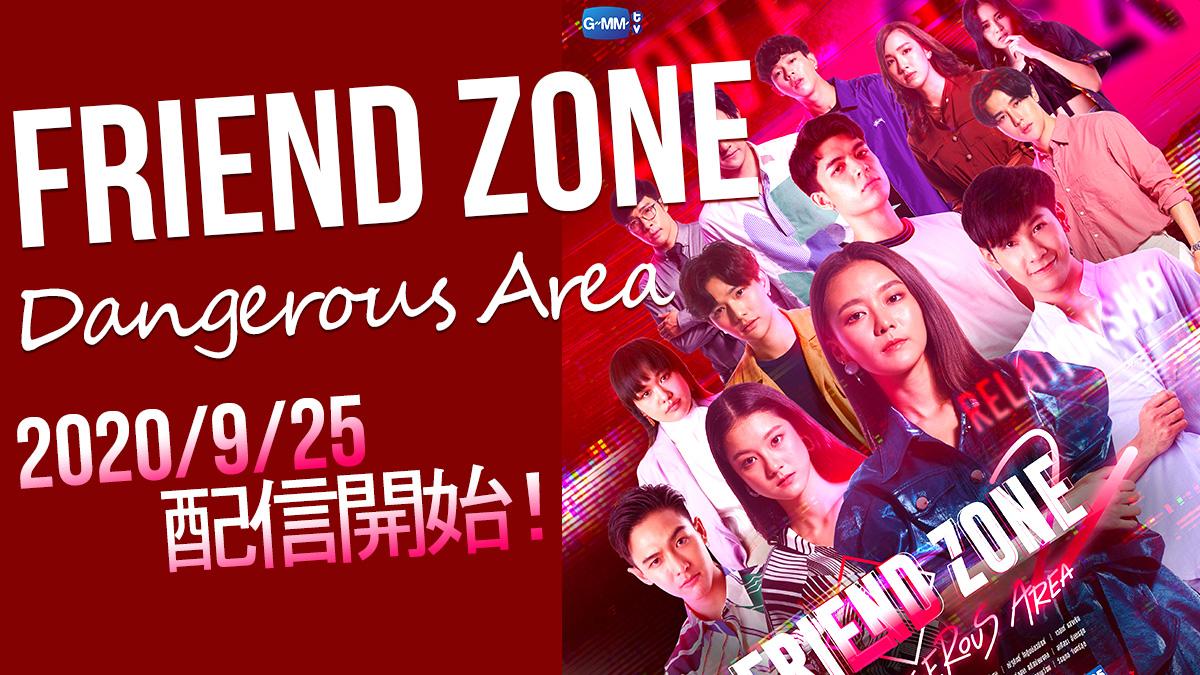 Friend Zone 2 : Dangerous Area (タイドラマ) EP1 ネタバレ感想