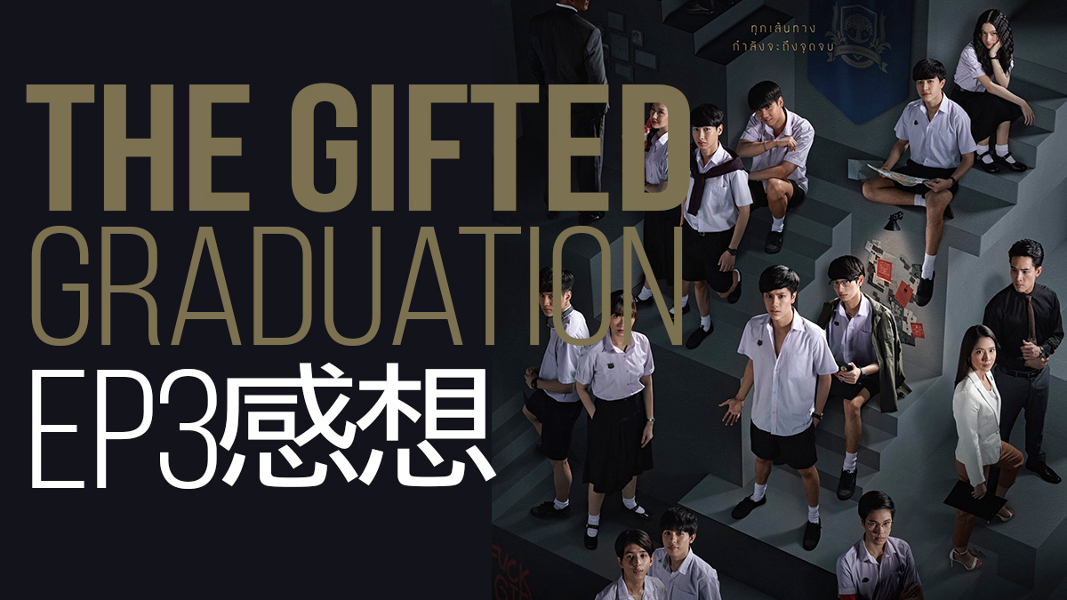 The Gifted Graduation (タイドラマ) EP3感想・気になるところまとめ ※ネタバレ有