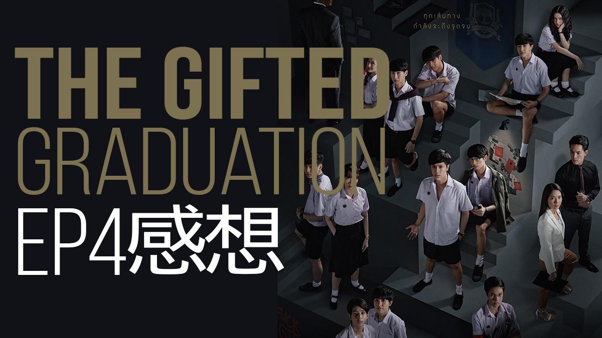 The Gifted Graduation (タイドラマ) EP4感想・気になるところまとめ ※ネタバレ有