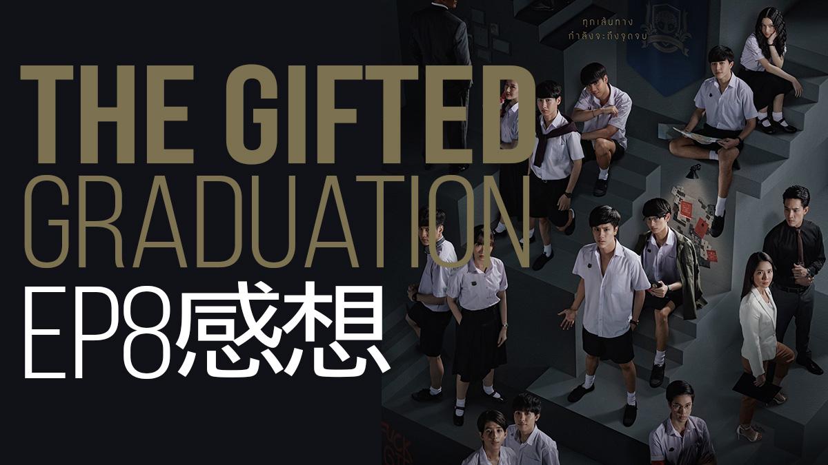 The Gifted Graduation (タイドラマ) EP8感想・気になるところまとめ ※ネタバレ有