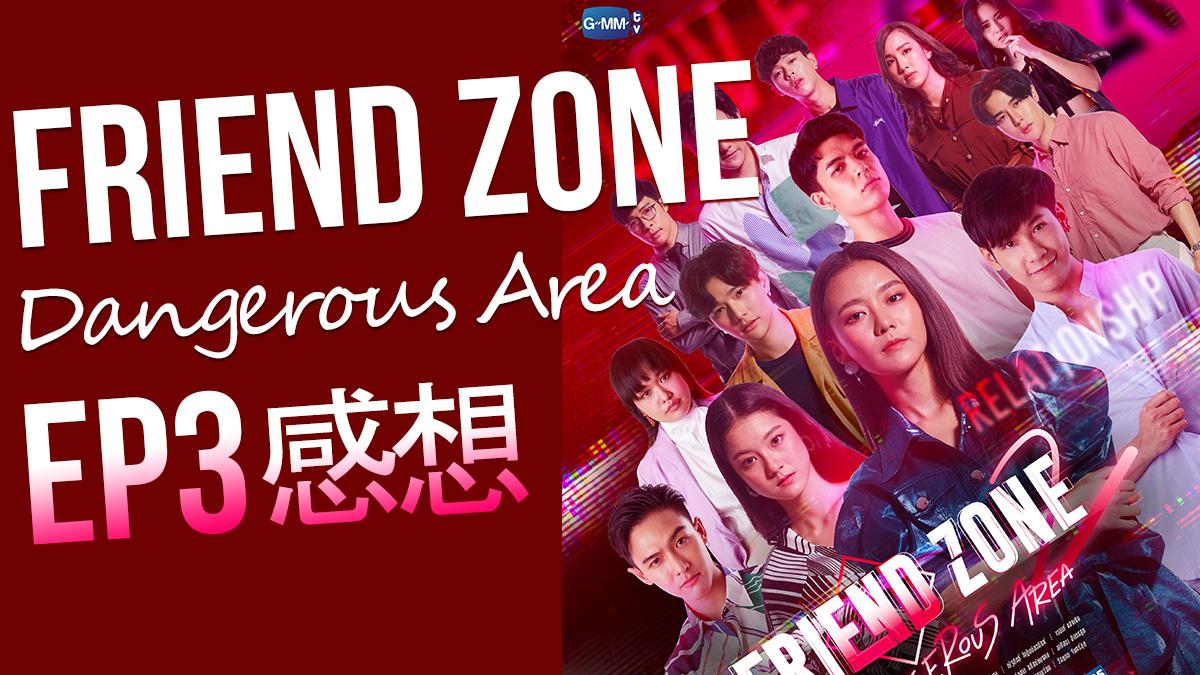 Friend Zone 2 : Dangerous Area (タイドラマ) EP3 ネタバレ感想