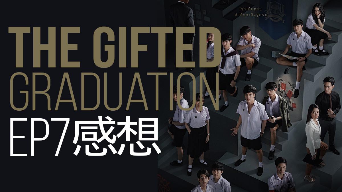 The Gifted Graduation (タイドラマ) EP7感想・気になるところまとめ ※ネタバレ有