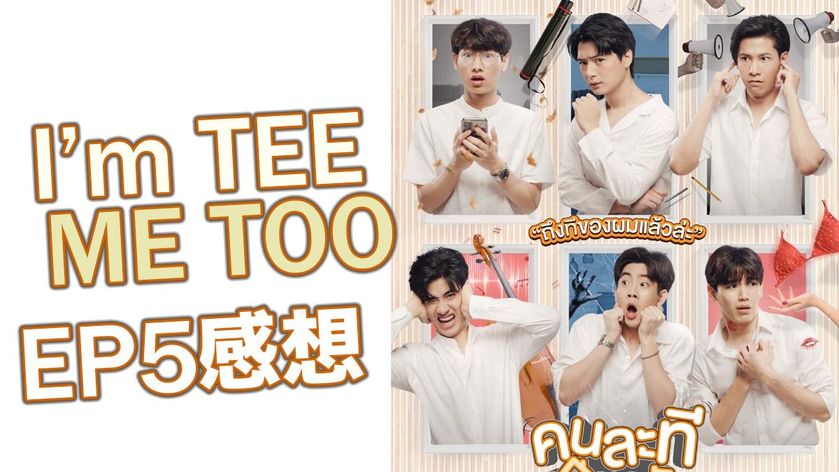 I'm Tee, Me Too (タイドラマ) EP5 徒然ネタバレ感想