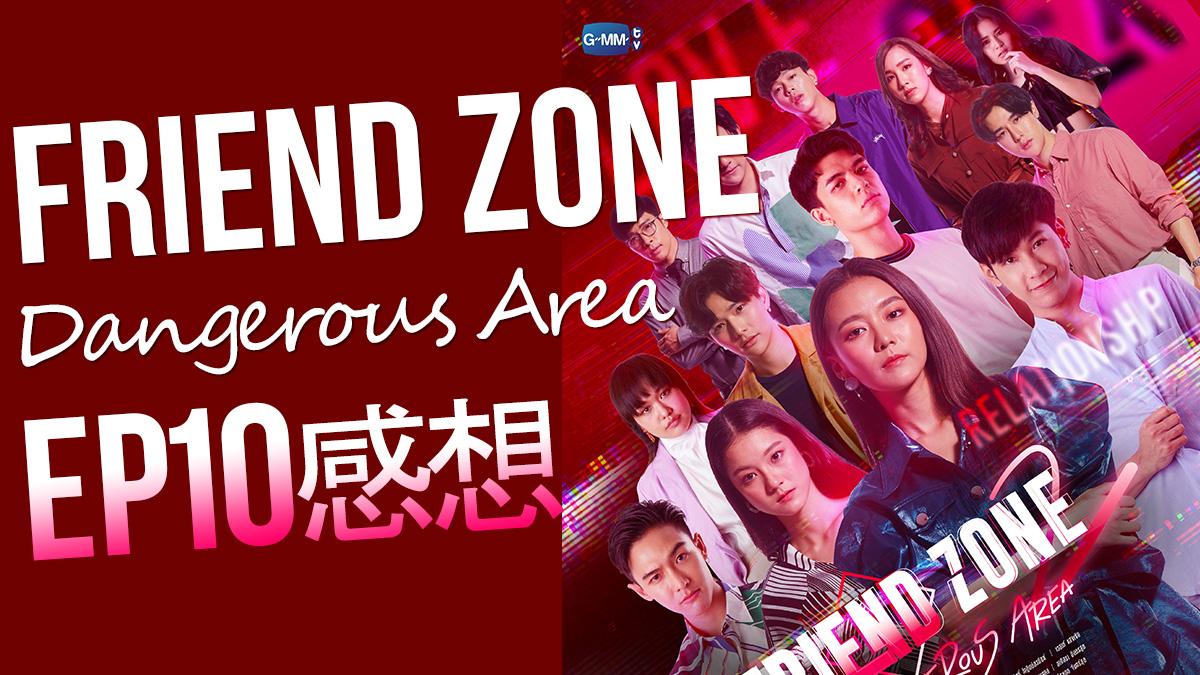 Friend Zone 2 : Dangerous Area (タイドラマ) EP10 あらすじ・ネタバレ感想
