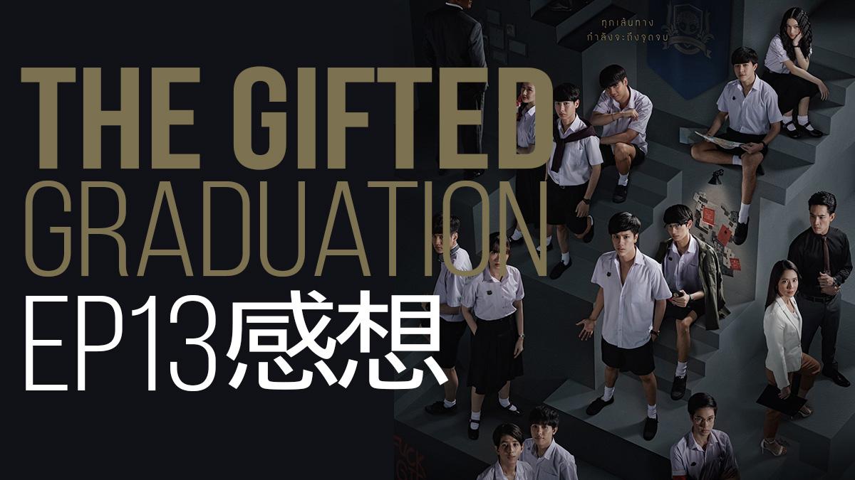 The Gifted Graduation (タイドラマ) EP13最終回感想・気になるところまとめ ※ネタバレ有