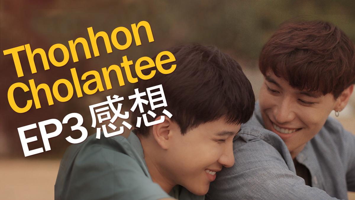 Tonhon Chonlatee (タイドラマ) EP3感想(ネタバレ)
