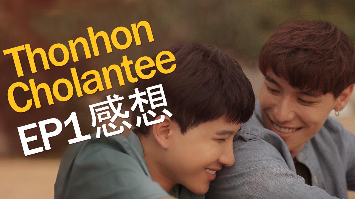 Tonhon Chonlatee (タイドラマ) EP1感想(ネタバレ)