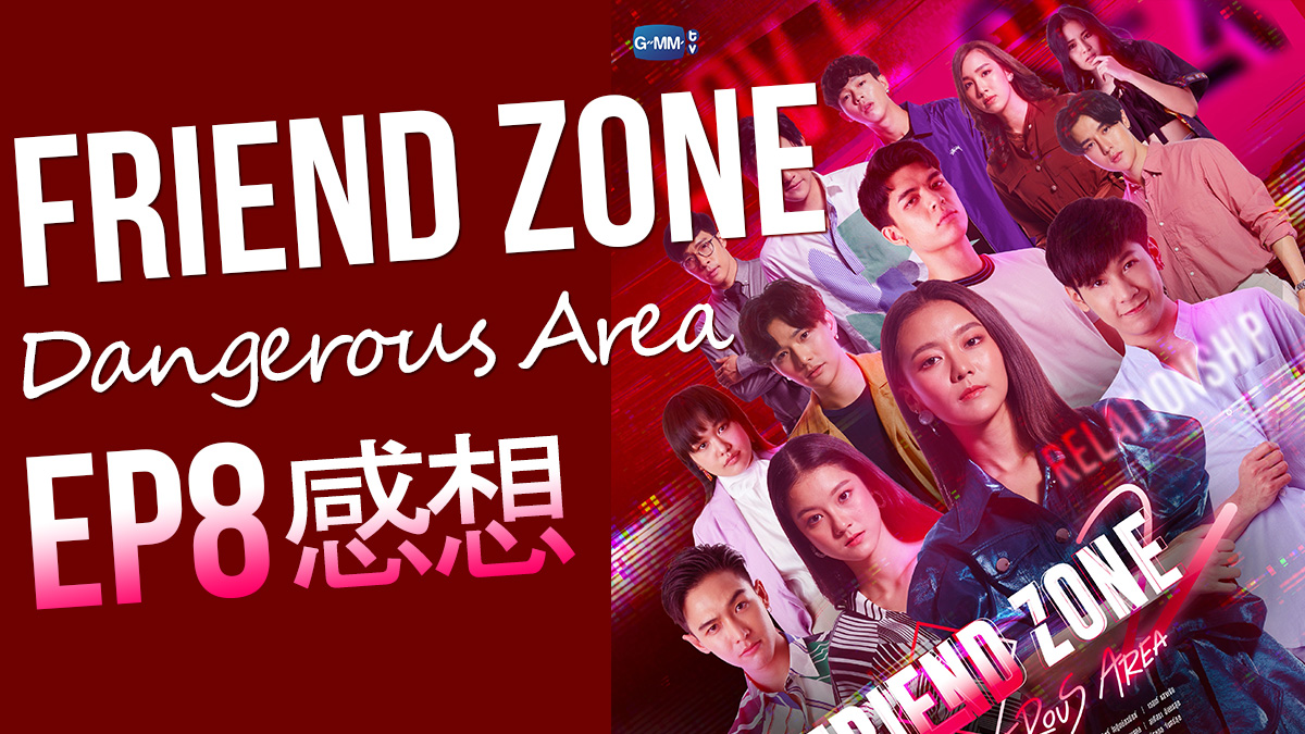 Friend Zone 2 : Dangerous Area (タイドラマ) EP8 ネタバレ感想
