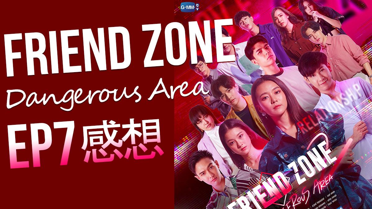 Friend Zone 2 : Dangerous Area (タイドラマ) EP7 ネタバレ感想