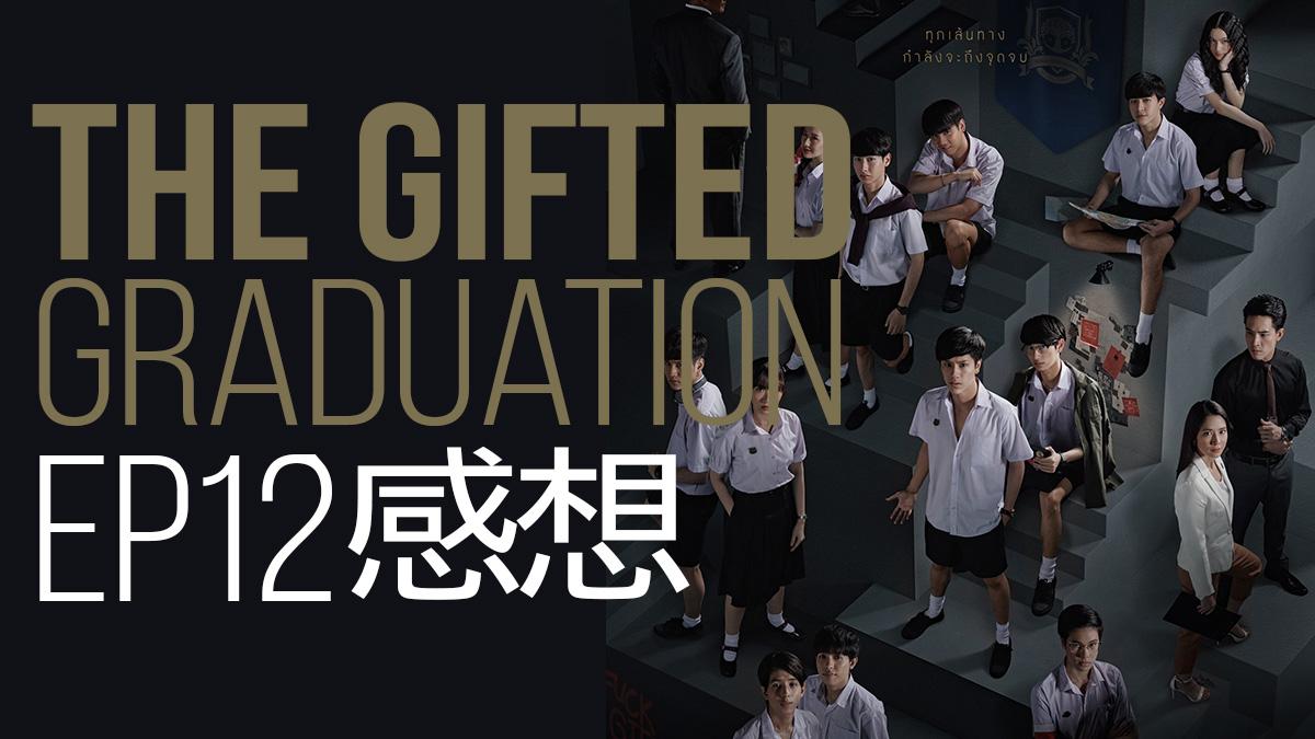 The Gifted Graduation (タイドラマ) EP12感想・気になるところまとめ ※ネタバレ有