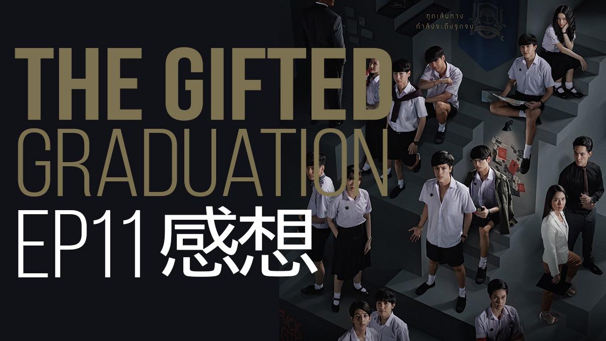 The Gifted Graduation (タイドラマ) EP11感想・気になるところまとめ ※ネタバレ有