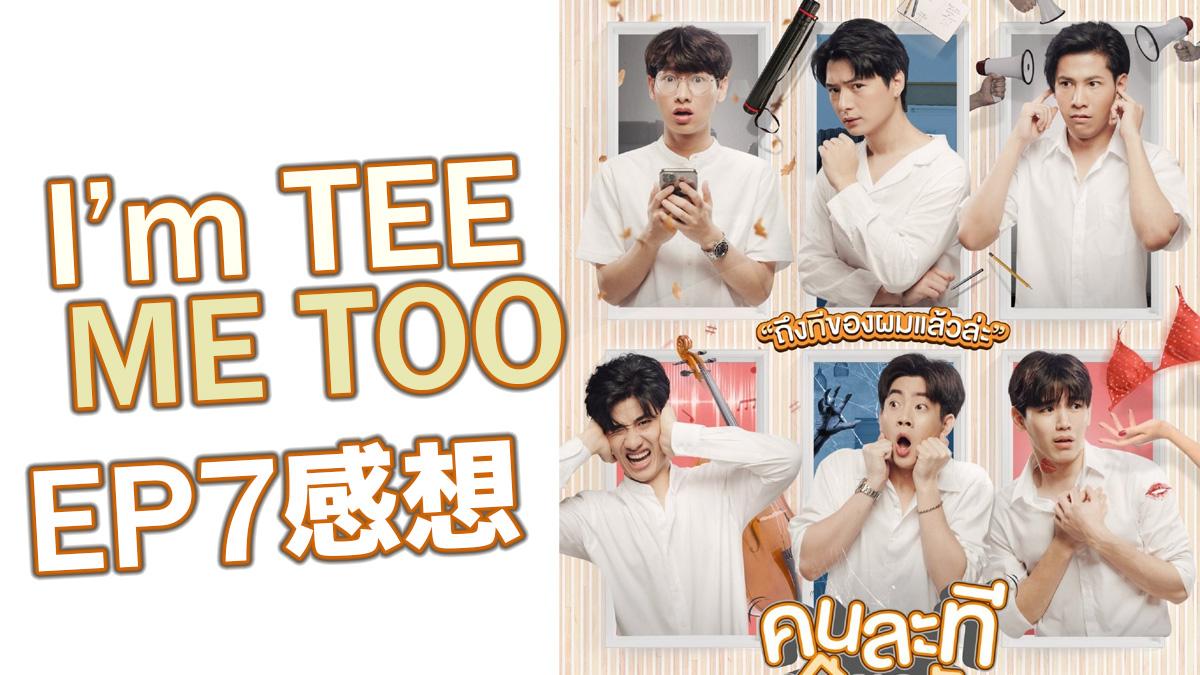 I'm Tee, Me Too (タイドラマ) EP7 徒然ネタバレ感想