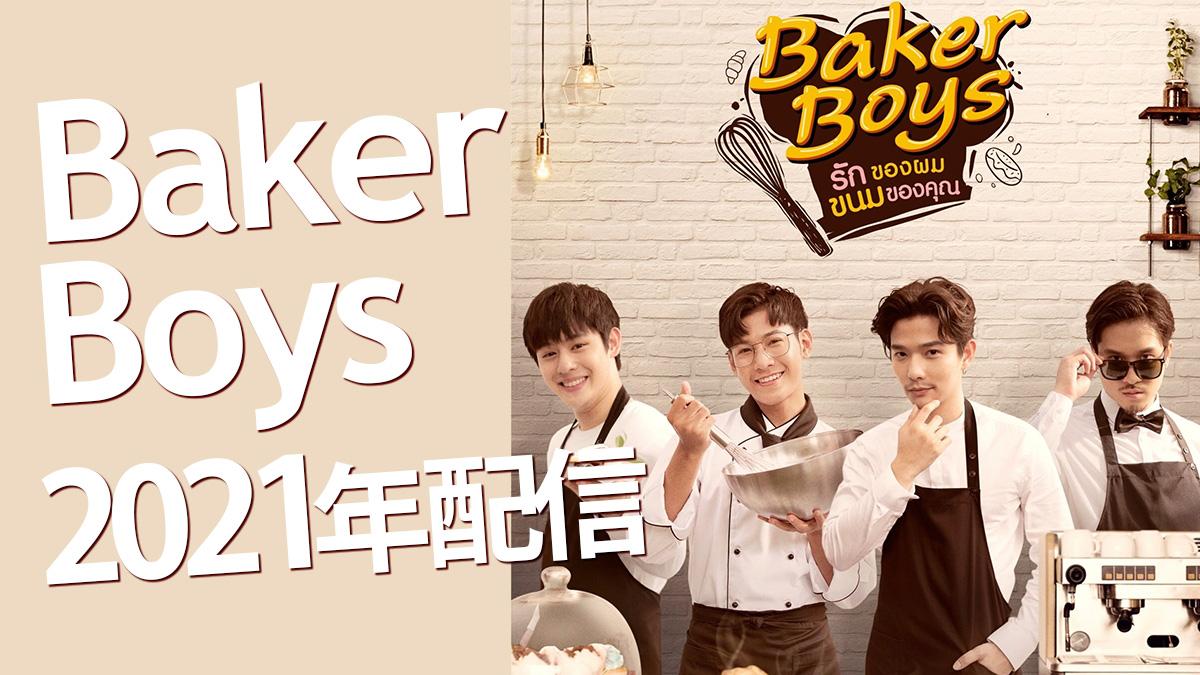 Baker Boys (タイドラマ) 2021年に配信!