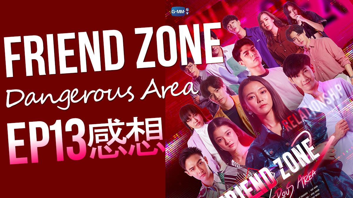 Friend Zone 2 : Dangerous Area (タイドラマ) EP13 あらすじ・ネタバレ感想