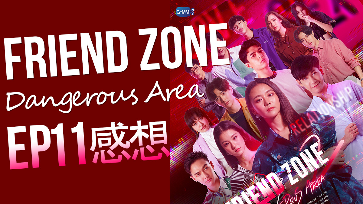 Friend Zone 2 : Dangerous Area (タイドラマ) EP11 あらすじ・ネタバレ感想