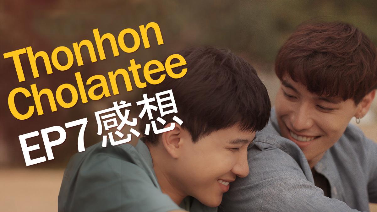 Tonhon Chonlatee (タイドラマ) EP7感想(ネタバレ)