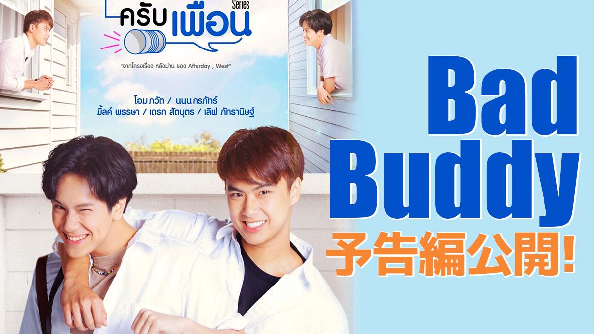 Bad Buddy Series (タイドラマ) 2021年10月29日より配信!