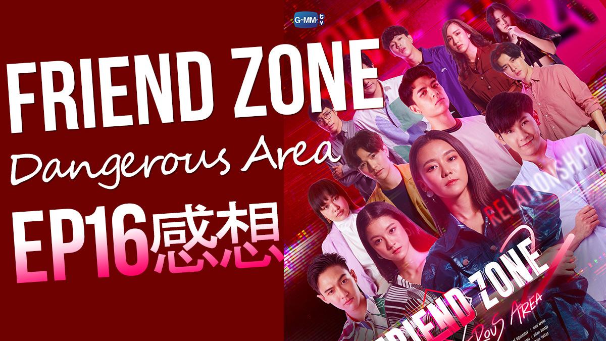 Friend Zone 2 : Dangerous Area (タイドラマ) EP16(最終回!)あらすじ・ネタバレ感想
