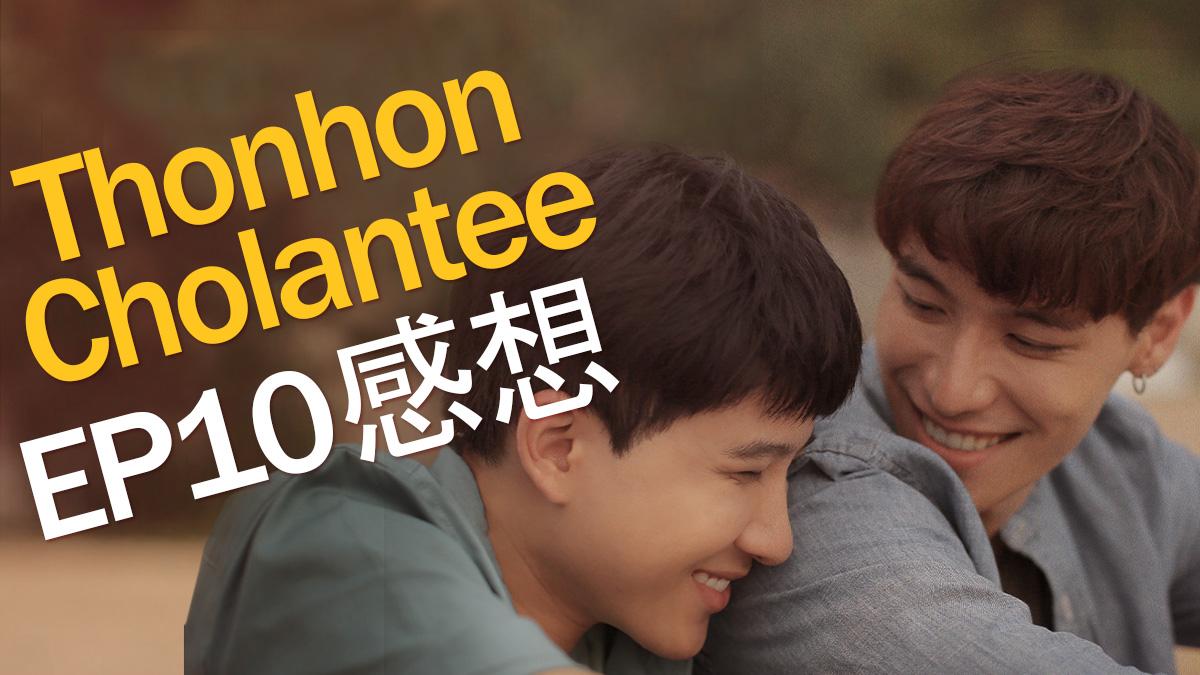 Tonhon Chonlatee (タイドラマ) EP10 最終回感想(ネタバレ)