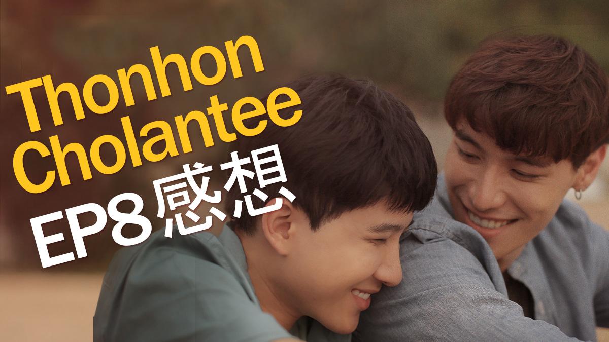 Tonhon Chonlatee (タイドラマ) EP8感想(ネタバレ)