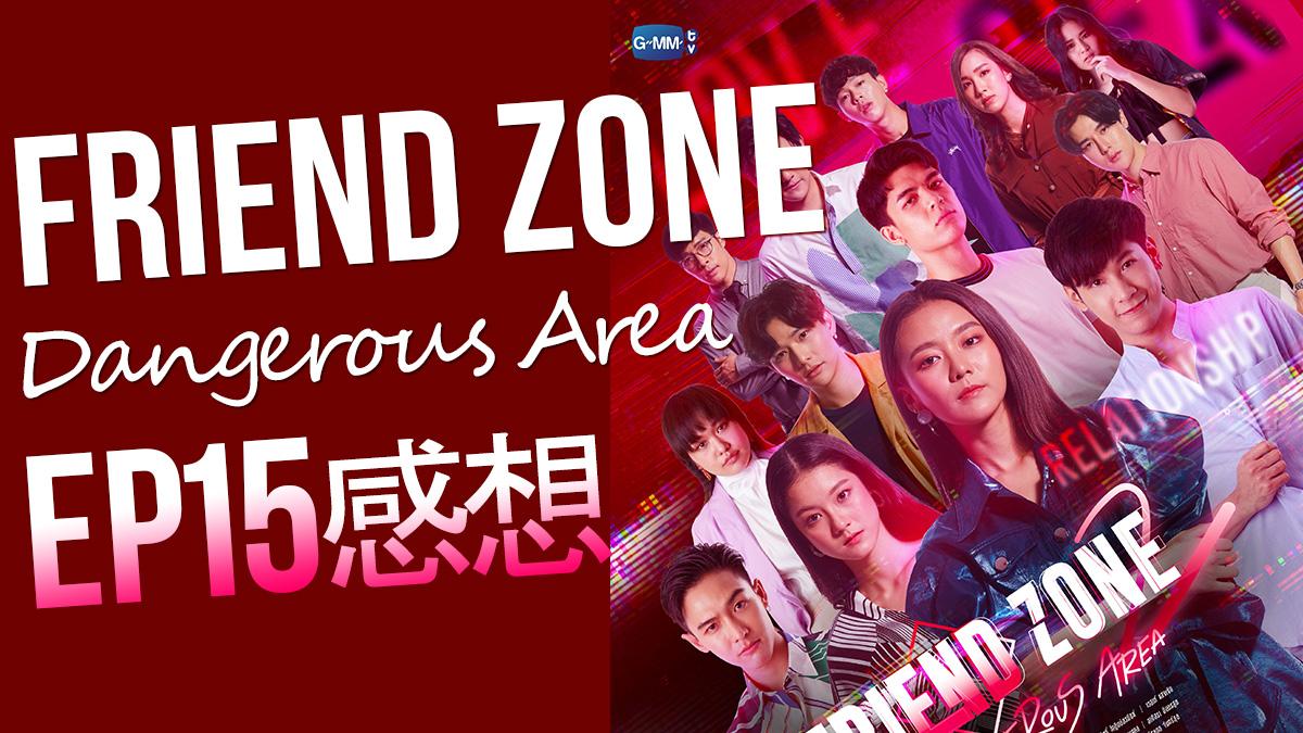 Friend Zone 2 : Dangerous Area (タイドラマ) EP15 あらすじ・ネタバレ感想