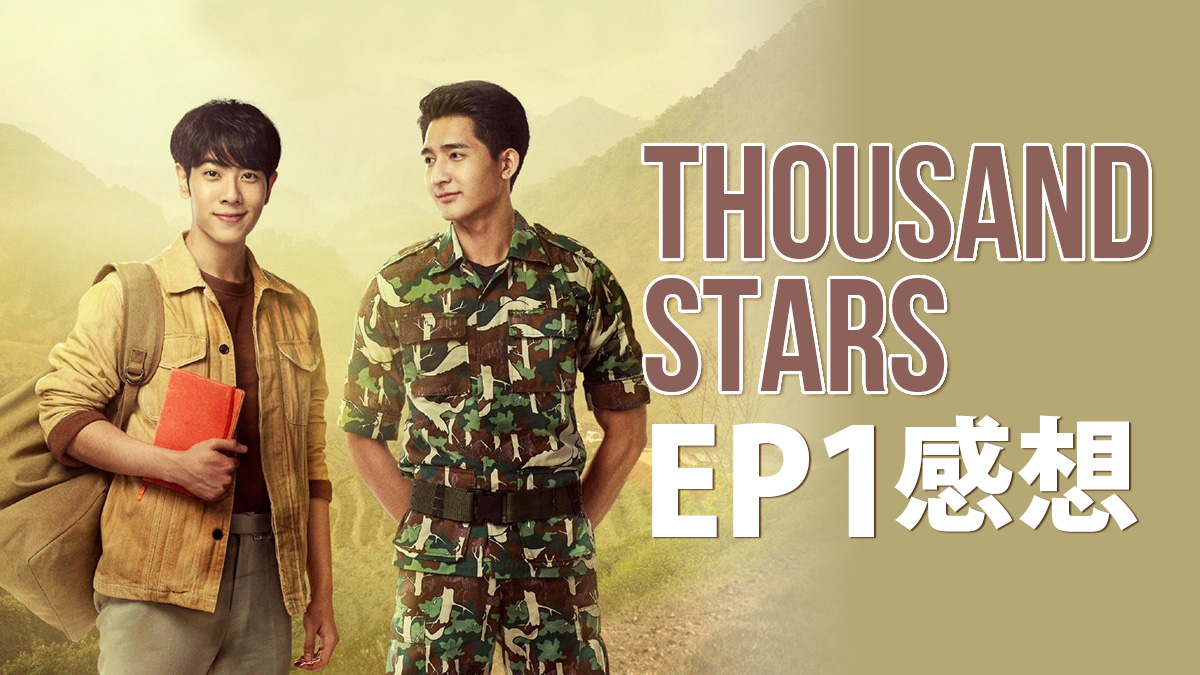 1000stars 千星物語 (タイドラマ) EP1 感想(ネタバレ)