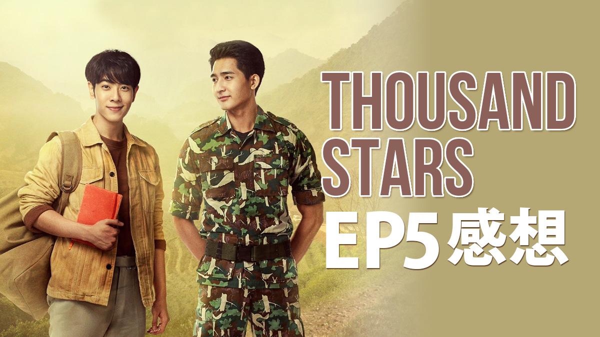 1000stars 千星物語 (タイドラマ) EP5 感想(ネタバレ)
