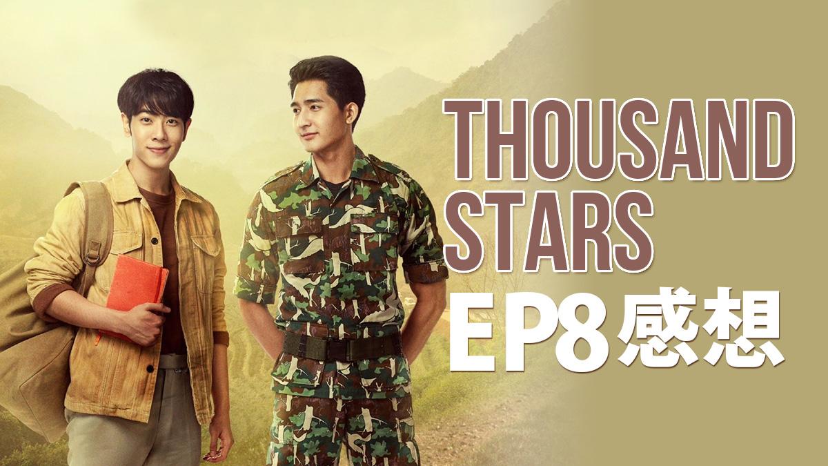 1000stars 千星物語 (タイドラマ) EP8 感想(ネタバレ)