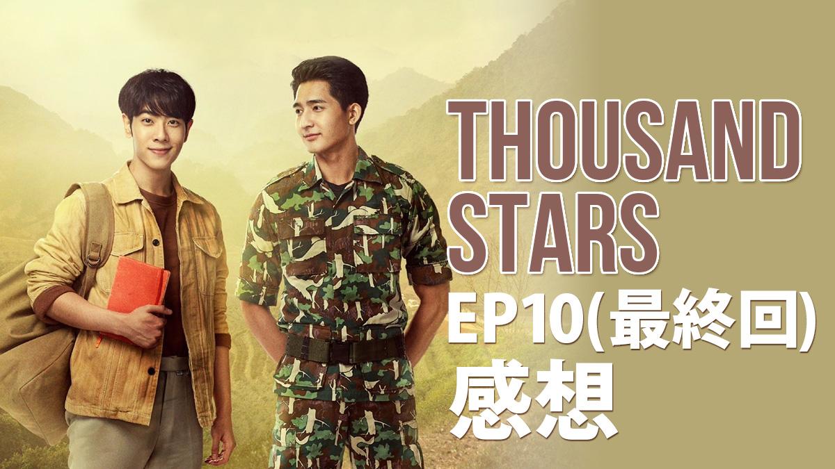 1000stars 千星物語 (タイドラマ) EP10 感想(ネタバレ)