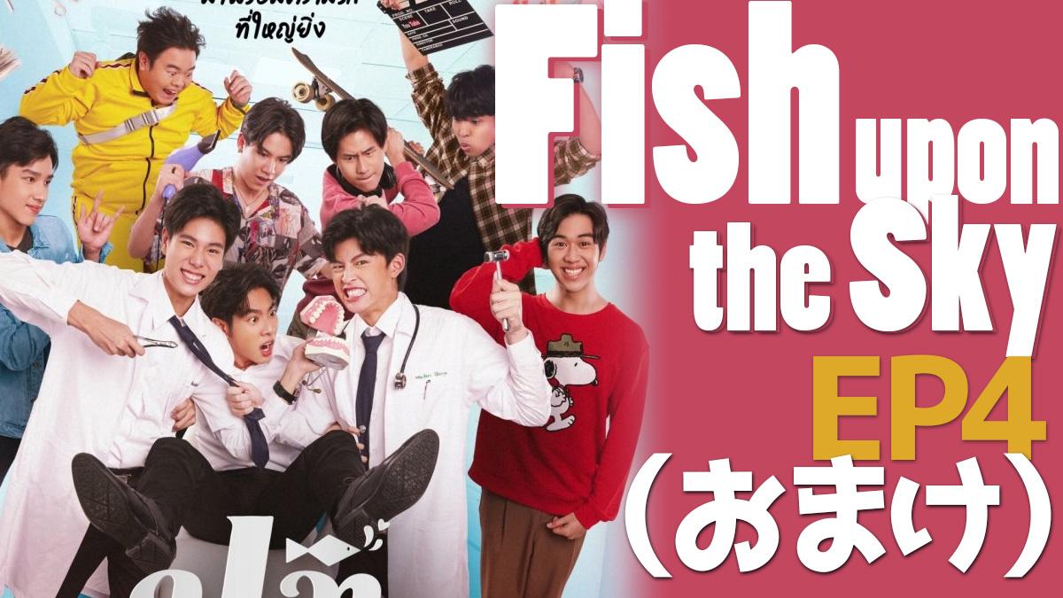 Fish upon the sky(タイドラマ) EP4 感想(おまけ)